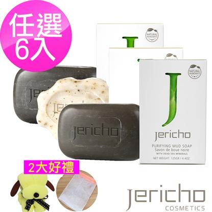 圖片 【1111活動】Jericho 天然奇肌死海皂超值6入(加贈起泡網+蛋糕毛巾)(凍齡皂)2019.5(效期品)