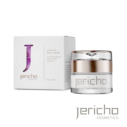 Jericho死海水凝修護晚霜 50ml