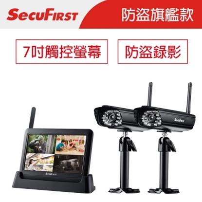 SecuFirst 數位無線網路監視器 DWH-A059X (一機兩鏡)