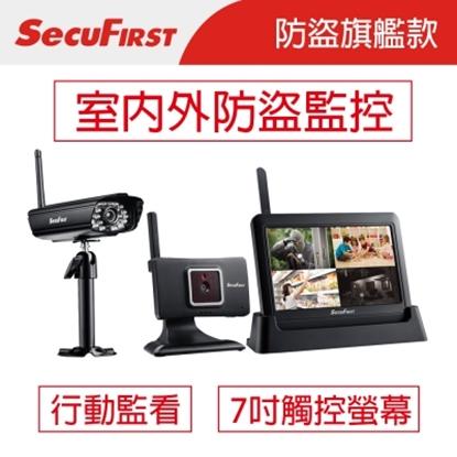 SecuFirst 數位無線網路監視器 DWH-A059H (室內外鏡頭各一)