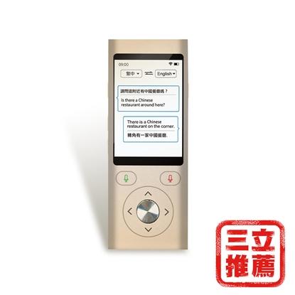 人因IT022V WiFi 雲端AI翻譯機-電