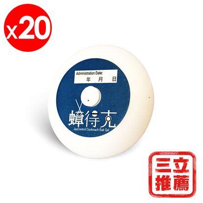 【蟑得克】蟑螂餌膠餌盒20入優惠組(1包2入,共10包)-電