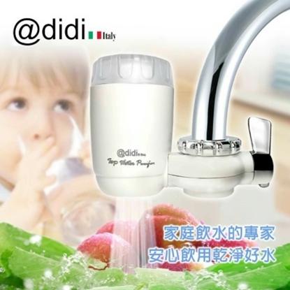 圖片 @didi 愛迪吉義大利家用水龍頭淨水器