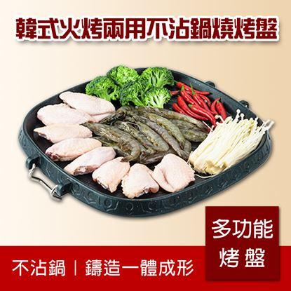 圖片 ToBeYou  - 韓式火烤兩用不沾鍋燒烤盤