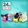 圖片 繽紛色彩四段式可調式鞋架收納24入組-電