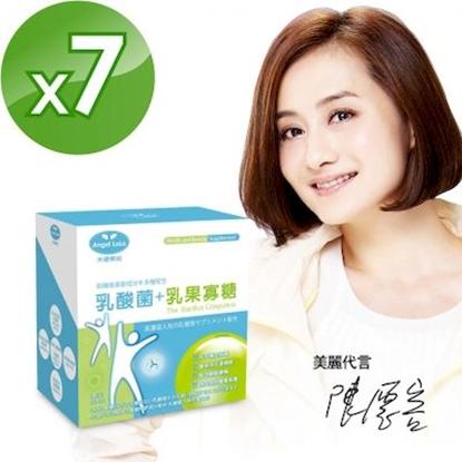 圖片 【Angel LaLa天使娜拉】陳德容代言乳酸菌(30包/盒)7盒搶購組-電
