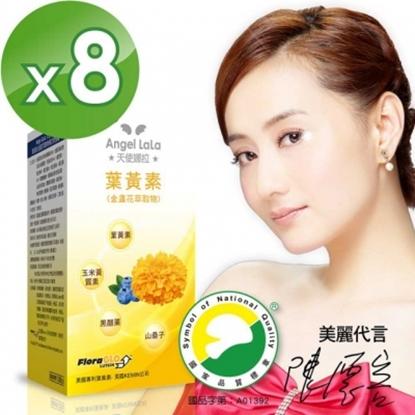 圖片 天使娜拉葉黃素複方軟膠囊X8瓶-電