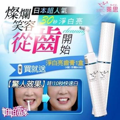 圖片 【Li-ZEY萊思】鑽石亮白專業美齒儀-電