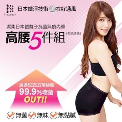 圖片 《高腰》NEONER潔柔日本銀纖維抑菌除臭內褲高腰款超值組-隨機