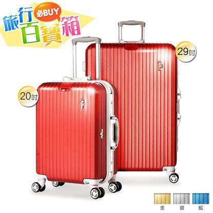 【ROWANA】美式率性掛扣鋁框行李箱 20+29吋(四色任選)-電