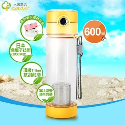 圖片 【人因康元】新負離子能量創意果茶壺600ML -電