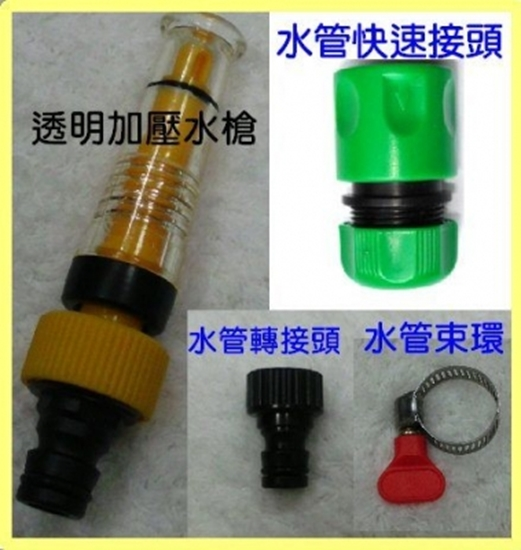 圖片 魔特萊透明加壓水槍配件包(4件式)