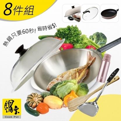 圖片 鍋寶18-10頂級鋼炒鍋嚴選熱銷組-電