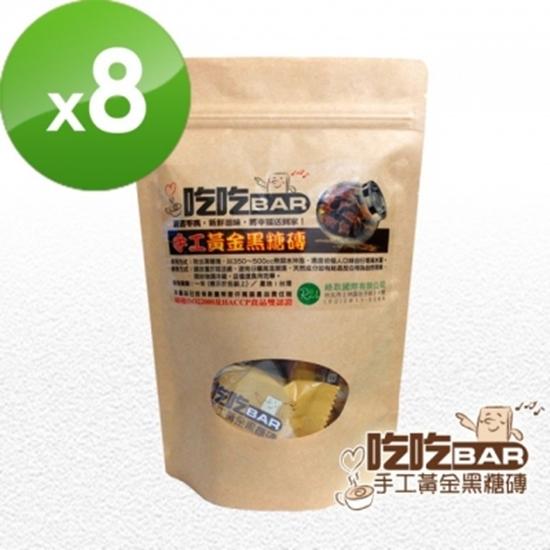 圖片 【吃吃BAR】手工黃金黑糖磚(禦寒搶購8件組)-電