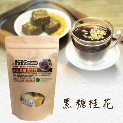 圖片 【吃吃BAR】手工黃金黑糖磚-黑糖桂花(8件組)-電