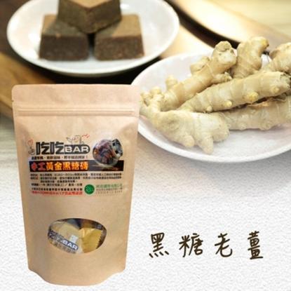 圖片 【吃吃BAR】手工黃金黑糖磚-黑糖薑黃(8件組)-電