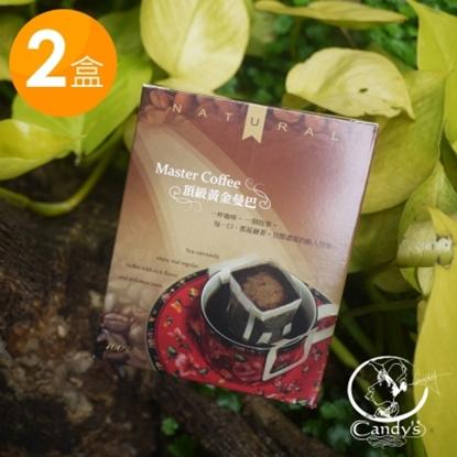 圖片 CANDY'S COFFEE 極品黃金曼巴耳掛式咖啡嚐鮮組-電
