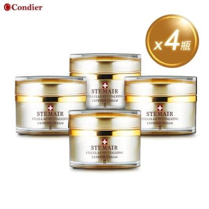 【瑞士康緹CONDIER】金鑽奢華乳霜Ⅱ (四入組)-電
