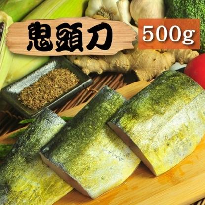 圖片 【漁季】鬼頭刀魚排500Gx8包(大組)-電