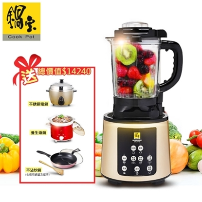 圖片 鍋寶全營養自動調理機養生樂活組-電