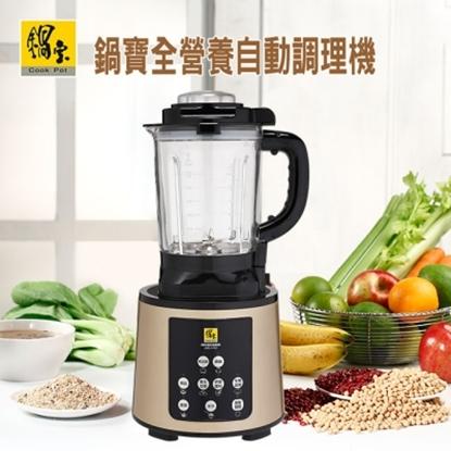 圖片 鍋寶全營養自動調理機-電