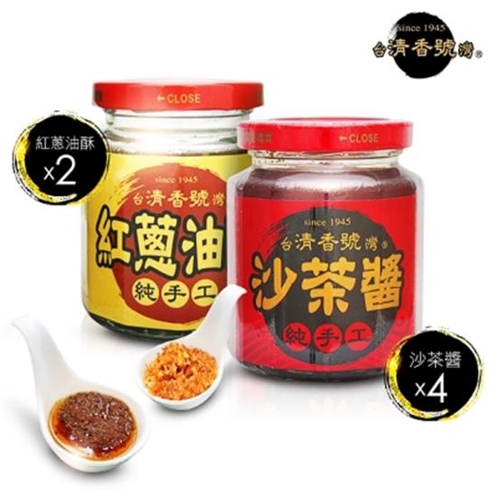 圖片 清香號  沙茶醬純手工+紅蔥油酥(4+2)-電