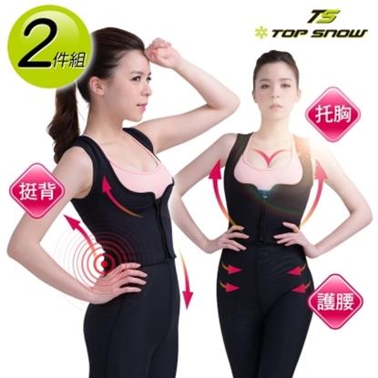 圖片 【TOP SNOW 】遠紅外線抬頭挺胸體態輔助衣二件特惠組-電