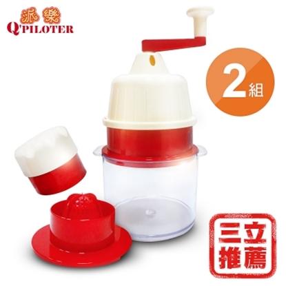 【派樂】金牌獎果菜刨冰榨汁機手搖杯加碼組-電