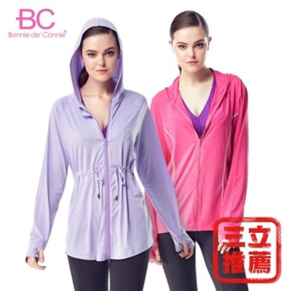【法國BC】名模愛用款100%防曬膠原修護嫩白衣-超值組-電