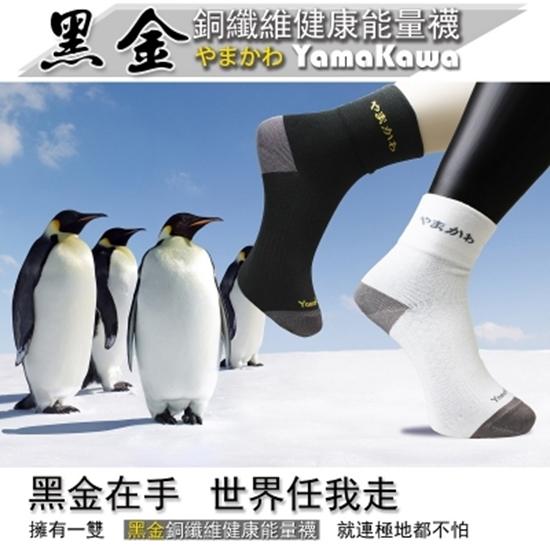 圖片 日本山川銅纖維健康能量寬口襪(6入組)-電