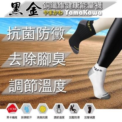 圖片 日本山川銅纖維健康能量船型襪(6入組)-電
