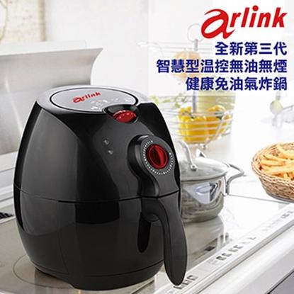圖片 Arlink 免油健康氣炸鍋-直
