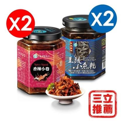 圖片 【宏嘉】豆鼓小魚干2入組+香辣小卷2入-電