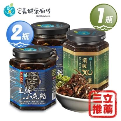 【宏嘉】豆鼓小魚干2入組+頂級原味干貝醬1入-電
