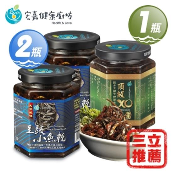 圖片 【宏嘉】豆鼓小魚干2入組+頂級原味干貝醬1入-電