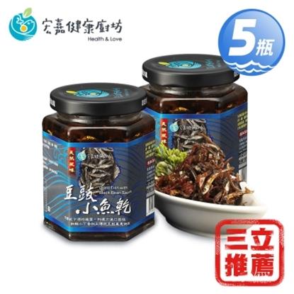 圖片 【宏嘉】豆鼓小魚干5瓶組-電