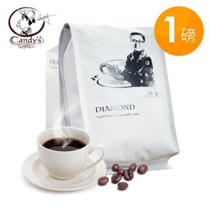 圖片 Candy's Coffee 鑽石耶加雪夫 咖啡豆(1磅)優惠組-電