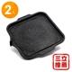 韓國原裝多功能熔岩不沾方形烤盤2入組-電