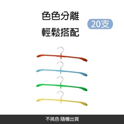 圖片 【YamaKawa】繽紛馬卡龍彈力衣架20支組-電
