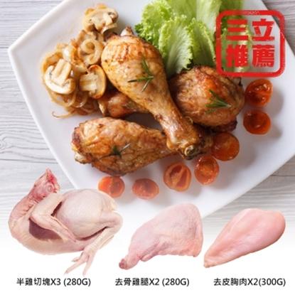 圖片 【興聯牧場】皇羽雞老饕組-電