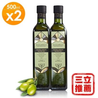 圖片 澳根尼(特級冷壓初榨橄欖油)超值組-電