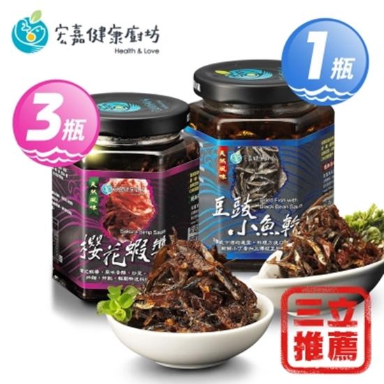 圖片 【宏嘉】櫻花蝦醬X3+豆鼓小魚干X1-電