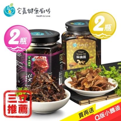 圖片 【宏嘉】櫻花蝦醬X2+麻油薑X2(送Q版純鵝油)-電