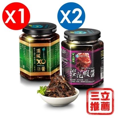 【宏嘉】櫻花蝦醬X2+頂級原味干貝醬X1-電