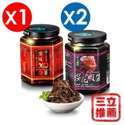 圖片 【宏嘉】櫻花蝦醬X2+辣味干貝醬X1-電