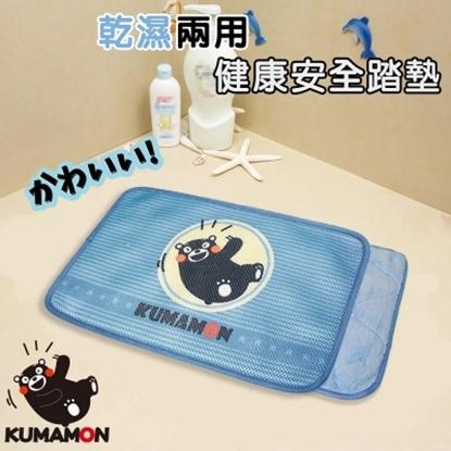 圖片 【YAMAKAWA】熊本熊乾濕兩用健康安全踏墊(熊本熊)-電