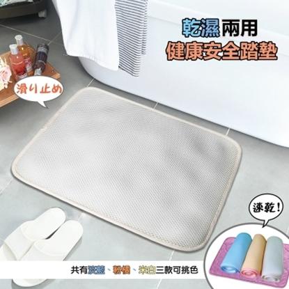 圖片 【YAMAKAWA】乾濕兩用健康安全踏墊(米白)-電