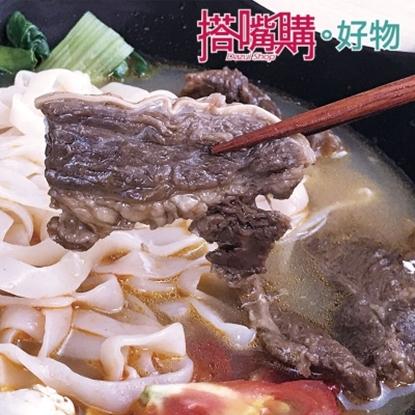 圖片 【搭嘴好食】低卡窈窕大塊牛肉新纖麵700gx4盒-電