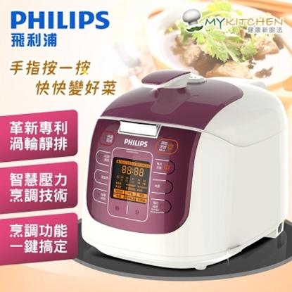 圖片 【飛利浦 PHILIPS】新一代渦輪靜排電子智慧萬用鍋╱晶豔紫(HD2179)-電