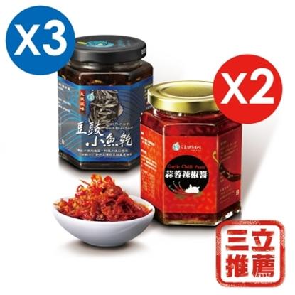 圖片 【宏嘉】蒜蓉辣椒醬X2+豆鼓小魚干X3-電